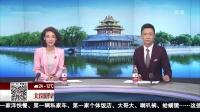 今晨快评:在北京体验不一样的中秋 北京您早 180923