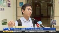 国家统一法律职业资格考试首次开考  上海1.7万人赴考 上海早晨 180923