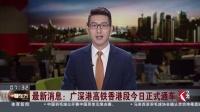 最新消息:广深港高铁香港段今日正式通车 看东方 20180923 高清