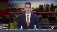 广深港高铁今日正式开通运营 从香港西九龙站出发的G5736次早上7点已出发 看东方 20180923 高清