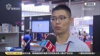 工博会:5G拓展应用场景  参展企业聚焦智慧工业 上海早晨 180923