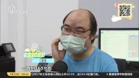 """晨间门诊室:""""移植肾""""遇上""""肾结石""""还有救吗? 上海早晨 180923"""