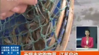 天猫丰收购物节 江苏启动新闻现场20180923 高清