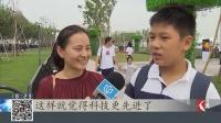 上海:假日好去处 大小观众同逛人工智能大会 东方新闻 20180923 高清版