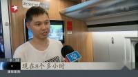 上海至香港高铁今天下午首发 东方新闻 20180923 高清版