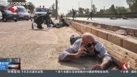 伊朗:阅兵式遭遇恐袭 至少29人死亡 东方新闻 20180923 高清版