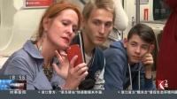 """俄罗斯:地铁上演""""魔法秀""""杂耍艺人惊艳车厢 东方新闻 20180923 高清版"""