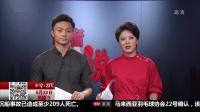四川 张学友演唱会出现黑飞无人机 民警 击落 都市晚高峰(下) 20180923 高清