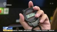 广深港高铁香港段:今日通车  首班车19分钟抵深圳北 新闻夜线 180923