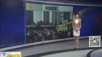 """200余人摆下长春最大""""中秋家宴"""" 新闻早报 180924"""