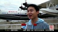 中国新闻4:00 中国新闻2017 20180924 高清版