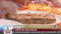 我们的节日·中秋:千人尝巨型月饼  移民社区迎中秋 第一时间 180924