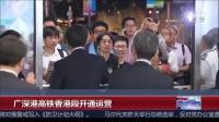广深港高铁香港段开通运营 超级新闻场 20180924 高清