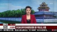 羽毛球名将李宗伟罹患鼻窦癌  数千网友送上祝福 北京您早 180924
