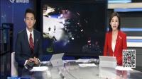 北京青年报:社会车辆深夜入校引发网传谣言 上海早晨 180924