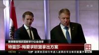 中国新闻7:00 中国新闻2017 20180924 高清版