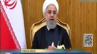 伊朗阅兵式遭遇恐袭:极端组织发布视频  宣布对袭击负责 上海早晨 180924