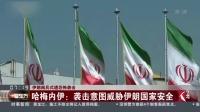 伊朗阅兵式遭恐怖袭击 哈梅内伊:袭击意图威胁伊朗国家安全 看东方 20180924 高清