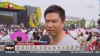 上海浦东:美丽乡村嘉年华举行 展示现代农业发展新成果 看东方 20180924 高清