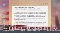 北京青年报 社会车辆深夜入校引发网传谣言 看东方 20180924 高清