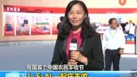 2018年中央广播电视总台中秋晚会 朝闻天下 20180924