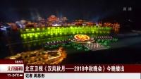 北京卫视《汉风秋月——2018中秋晚会》今晚播出 北京新闻 180924