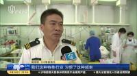 新闻特写:急诊室的中秋  抢救生命就是守护团圆  新闻夜线 180924
