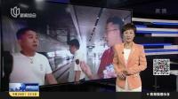 广深港高铁开通首日  长沙电视台采访乘客导致漏乘列车   新闻夜线 180924