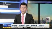 特朗普:可能很快与金正恩举行第二次会晤 上海早晨 180925