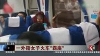 """一外籍女子火车""""霸座"""" 铁路部门:该女子最终让出座位 向被泼水乘客道歉 东方新闻 20180925 高清版"""