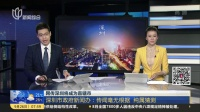 网传深圳将成为直辖市:深圳市政府新闻办——传闻毫无根据  纯属猜测 上海早晨 180926