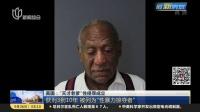"""美国:""""天才老爹""""性侵罪成立 上海早晨 180926"""