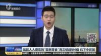 """这款人人爱吃的""""国民零食""""再次铅超标6倍  已下令召回 上海早晨 180926"""