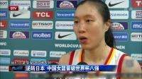 2018年国际蓝联女子世界杯:逆转日本  中国女篮晋级世界杯八强 体坛资讯 180927