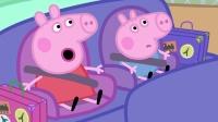 小猪佩奇 第六季 国语 011
