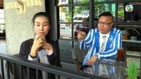 TVB【冲遊泰國】帶大家做一個5星級的spa!!