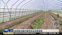 崇明推出国内首份农业负面清单 新闻夜线 181012