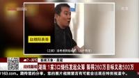 新闻万象·质疑 湖南 1家3口烧伤发起众筹 筹得260万目标又改500万晚间新闻报道20181012 高清