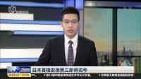 日本首相安倍晋三即将访华:中国外交部——望此访提升互信深化合作 上海早晨 181013