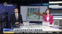 全国多地苹果手机用户遭遇盗刷:浙江杭州——手机出现异常支付  6707元被盗刷 上海早晨 181013