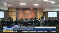 """杭州判决一起黑社会性质组织犯罪案:""""黑老大""""数罪并罚获刑15年 上海早晨 181013"""