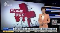 北京警方通报北大第一医院妇产科医生遭殴打案件处理结果 新闻夜线 181014