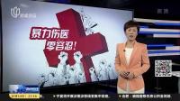 """主播发言:对暴力伤医行为""""零容忍"""" 新闻夜线 181014"""
