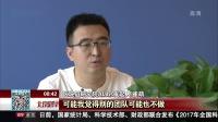 双创周:创业者成功不忘责任使命 北京您早 181015