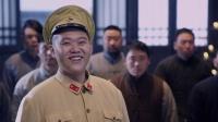 陆英豪同意佟大当家打头阵,刘大个成皇协军小队长