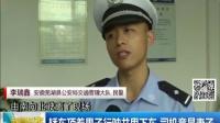 安徽芜湖:轿车顶着男子行驶并甩下车  司机竟是妻子 新闻早报 181016
