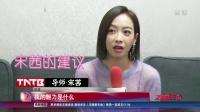 《下一站传奇》宋茜:压力是第一位老师!文娱新天地20181017 高清