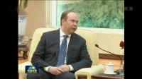 习近平会见俄罗斯总统办公厅主任 央视新闻联播2018 20181017 高清版