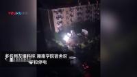 现场实拍!湘南学院变压器爆炸 强光伴有巨响