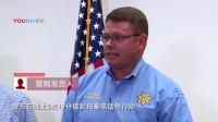 惨绝人寰!美国妇女枪杀领养的4名华裔子女后自尽
